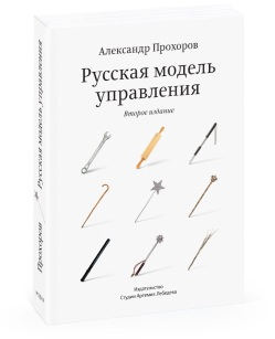 Руская мадель кіраваньня